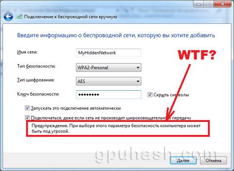 Если забыл ключ безопасности сети wifi. сети сказание безопасности.